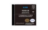 派美雅档案级光盘可打印DVD-R 4.7GB容量 PMY-R47AGWHC 符合档案行业标准