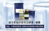 RMB004a,丙烯酸樹脂油漆涂層中17項可溶性重金屬標準物質