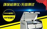 低價能量色散X熒光分析儀器