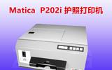 Matica P202i护照打印机玛迪卡P101i护照打印机 边民出入境通行证 边民互市证