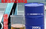 超声波玻璃清洗剂原料乙二胺油酸酯EDO-86
