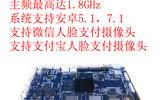 瑞芯微RK3288A安卓主板,四核A17,安卓5.1/6.0/7.1