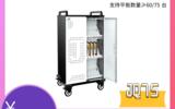 安徽際慶科技 PAD-JQ60/75適配器充電智能充電柜平板iPad充電儲存一體柜移動式智能充電