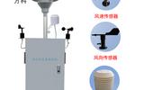 方科β射線顆粒物監測系統