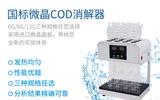 萊博圖 標準微晶COD消解器 LBT-6/8/12G 微晶面板 快速加熱