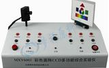 MXY6001彩色面阵CCD多功能综合实验仪
