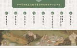 中小學傳統文化數字資源研究傳播中心 云平臺