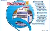 (南京遠志資訊)網絡還原精靈8軟件