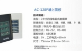 AC-120P墻上面板