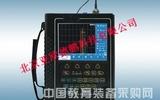 增強型數字真彩超聲波探傷儀/超聲波探傷儀