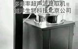 多频超声波提取机