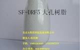 SF-DRF5大孔树脂