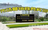 KJ市场营销商务实训软件(3D)