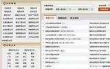 法律家 中國合同法本全庫