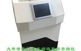 大申烽华35毫米缩微数字存档机 缩微胶片打印机