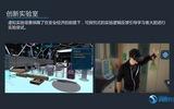 虛擬實驗室/VR實驗室/物理化學生物