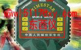 运动秒表/中国人民解放军专用秒表(优势)