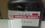 溴化汞试纸