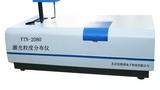 全自动激光粒度分布仪YTN-2080型高性能激光粒度仪