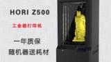 弘瑞3d打印机 弘瑞Z500 高精度大尺寸工业级 三维立体3D打印机