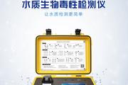 霍尔德生物毒性水质监测仪特点