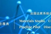 Materials Studio在催化研发中的应用