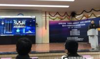 中庆人工智能录播助力珠海金湾教育信息化成功展示活动顺利举办