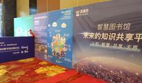 2018中国高校图书馆发展论坛准备就绪