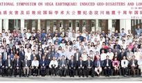 第五届强震地质灾害学术大会圆满结束