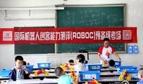 300余名小学员参加国际机器人创客能力测评