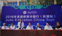 2018柔道教育中国行走进新疆