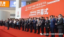 捷能通重磅亮相74届中国教育装备展示会