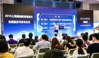 《2018上海基础教育信息化发展蓝皮书》发布