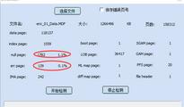 勒索病毒加密的sql server数据库修复