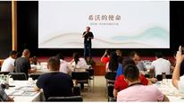 """全国""""信息技术与教学融合""""研讨会于希沃总部圆满召开"""