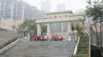 案例:重庆巴蜀小学的特色智慧校园建设之路