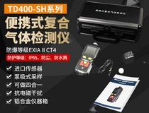 便攜式可燃氣體LEL氣體檢測儀TD400-SH-Ex氣體檢測爆炸下限用