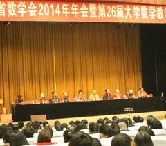 国泰安协同湖南省数学学会成功举办第26届大学数学教学研讨会