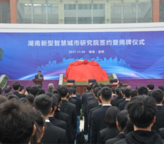 用教育信息化促进湖南教育现代化