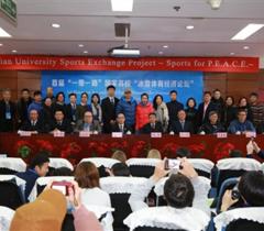 首届一带一路国家高校冰雪体育经济论坛开幕