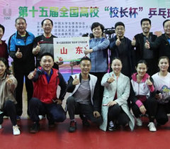 """山东科技职业学院参加全国高校""""校长杯""""乒乓球比赛取得佳绩"""