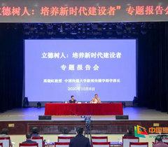"""中华女子学院举办""""立德树人:培养新时代建设者""""专题报告会"""