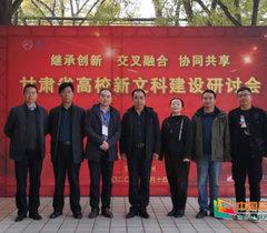 甘肃民族师范学院副校长牟吉信参加甘肃省高校新文科建设研讨会