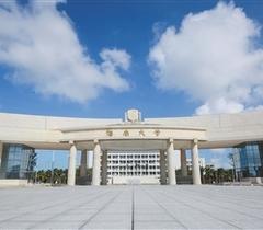 海南:世界一流学科建设高校欢迎您