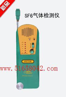 SF6气体检测仪 气体检测仪