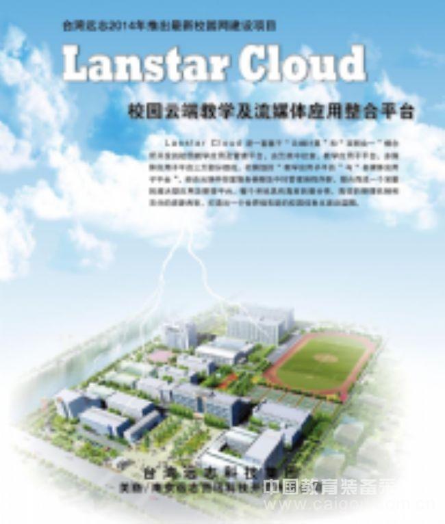 南京歐巴馬LanStar Cloud 校園云端教學應用及管理軟件