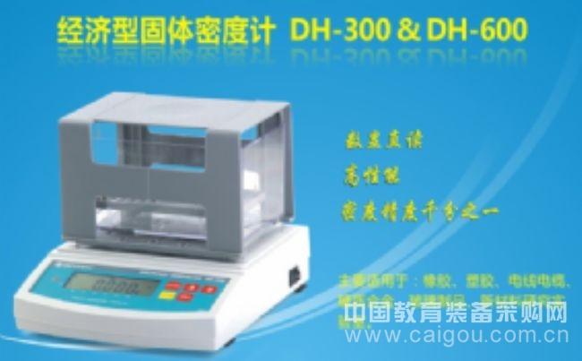 橡胶密度测量仪
