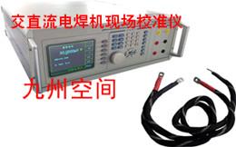 交直流電焊機現場校準儀