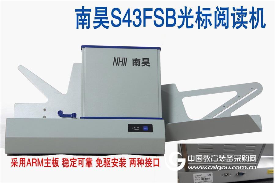 南昊阅读机S43FSB质量价格 稳定可靠的阅卡机