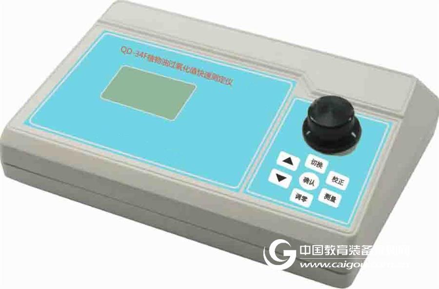 食用油酸价 过氧化值快速测定仪